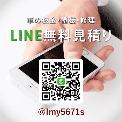 Lineアプリで買取・お見積もり
