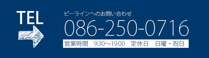 お電話でのお問い合わせ086-250-0716